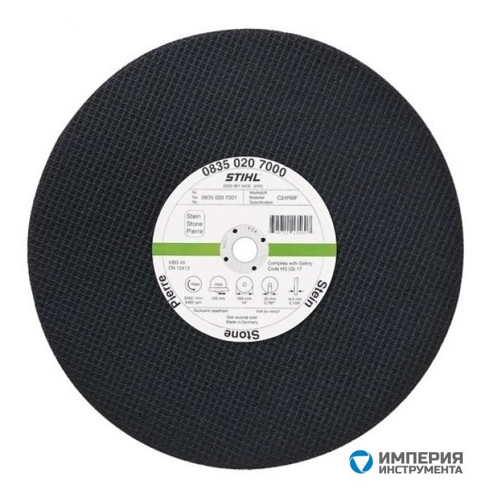Абразивный отрезной диск Stihl для асфальта, чугуна 350мм