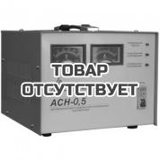 ТСС (TSS)  АСН-0,5 Стабилизатор напряжения