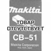 Щетки графитовые Makita CB-51 (181021-2)