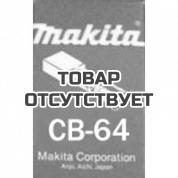 Щетки графитовые Makita CB-64 (191627-8)