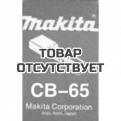 Щетки графитовые Makita CB-65 (191628-6)