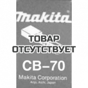Щетки графитовые Makita CB-70 (191914-5)