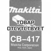 Щетки графитовые Makita CB-417 (191955-1)
