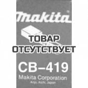 Щетки графитовые Makita CB-419 (191962-4)
