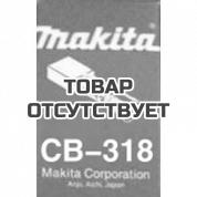 Щетки графитовые Makita CB-318, автоотключение (191978-9)