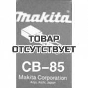 Щетки графитовые Makita CB-85 (191998-3)