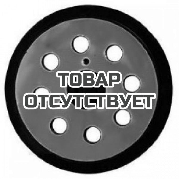 Диск-подошва 125мм 743081-8 (743051-7)