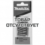 Биты Makita Phillips 25 № 3 (P-06074)
