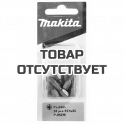 Биты Makita Pozidriv 25 № 1 (P-06096)