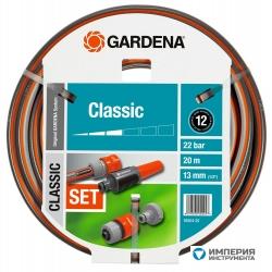 Комплект Gardena: шланг Classic + фитинги + наконечник для полива
