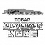 Пилки сабельные 5 штук  для  дерева и металла(BIM) 150x3,2-5x5-8TPI CMT JS610VF-5