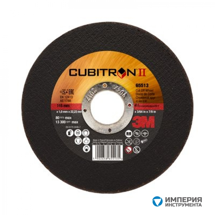 Отрезной круг 3M™ Cubitron™ II  Т41, 125 мм x 1,0 мм x 22,23 мм, A60