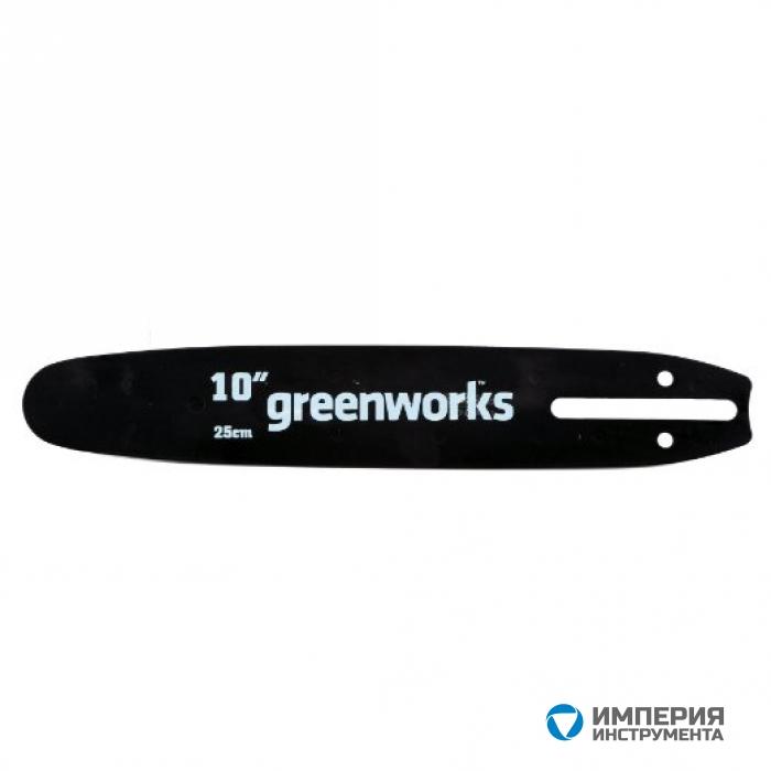 Полотно для электропилы 25 см GREENWORKS