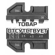 Плашка опрессовочная для контактных гильз KNIPEX KN-974908