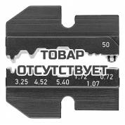 Плашка опрессовочная для коаксиального штекера KNIPEX KN-974950