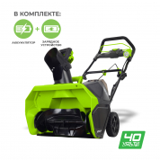 Снегоуборщик аккумуляторный G-MAX 40V GREENWORKS GD40SB2K