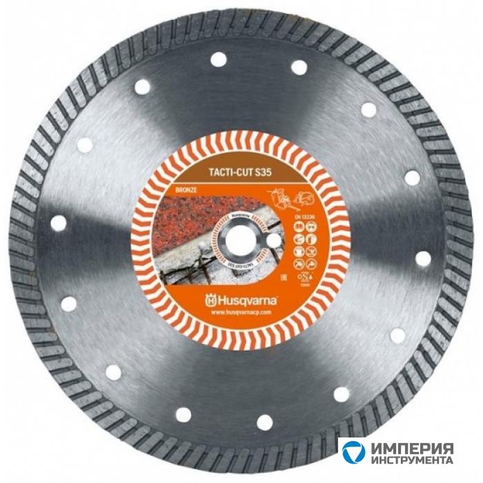 Диск алмазный Husqvarna Tacti-Cut S35 300-20/25,4