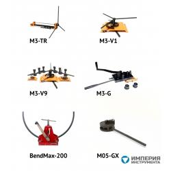 """Комплект ручного инструмента Blacksmith - """"Универсальный"""" (M3-V1 + M3-V9 + M3-G + M3-TR + M05-GX + BendMax 200)"""