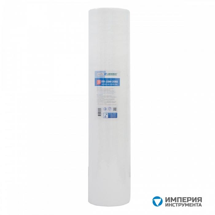 Картридж для очистки воды Джилекс ПП-10 М-20 ББ