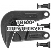 Запасная ножевая головка с болтами KNIPEX KN-7189950