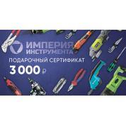 Подарочный сертификат 3 000 р