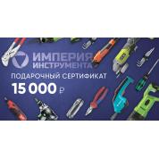 Подарочный сертификат 15 000 р