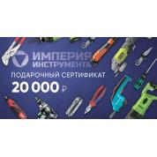 Подарочный сертификат 20 000 р