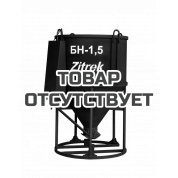 Бадья для бетона Zitrek БН-1.5 (лоток)