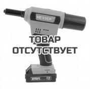 Аккумуляторный вытяжной заклепочник MESSER CQ-60025 (модель 2021года)