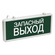 Светильник аварийно-эвакуационный светодиодный IEK ССА1002